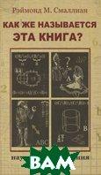 Как же называется эта книга? Серия: Научные развлечения  Рэймонд М. Смаллиан купить