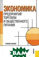 Экономика предприятий торговли и общественного питания. 3-е издание  Николаева Т.И., Егорова Н.Р. купить