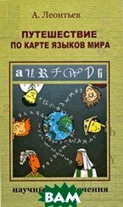 Путешествие по карте языков мира. Серия: Научные развлечения  А. Леонтьев купить