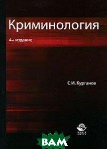 Криминология. 4-е издание  Курганов С.И. купить