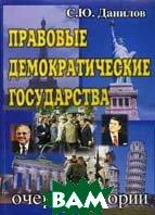 Правовые демократические государства: очерки истории  Данилов С.Ю.  купить