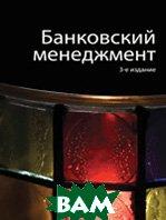 Банковский менеджмент. 3-е издание  Жуков Е.Ф. купить