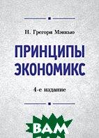 Принципы экономикс. 4-е издание  Мэнкью Н.Г купить