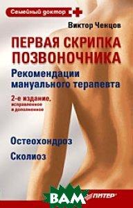 Первая скрипка позвоночника. Революционная методика лечения остеохондроза. Рекомендации мануального терапевта. 2-е издание   Ченцов В. В. купить
