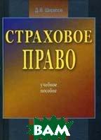 Страховое право  Ширипов Д.В. купить