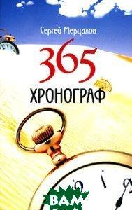 365. Хронограф  Сергей Мерцалов купить