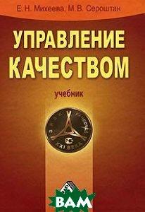 Управление качеством  Сероштан М.В., Михеева Е.Н. купить