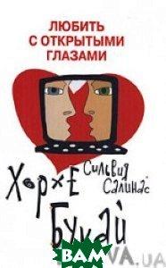 ������ � ��������� ������� / Amarse con los ojos abiertos  ����� �����, ������� ������� / Jorge Bucay, Silvia Salinas ������