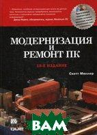 Модернизация и ремонт ПК. 18-е издание  Скотт Мюллер купить