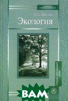 Экология. Учебник. 6-е издание  Шилов И.А. купить