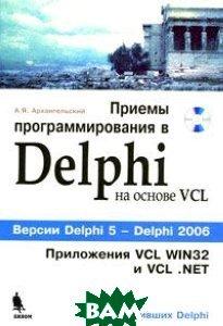 ������ ���������������� � Delphi �� ������ VCL  �. �. ������������� ������