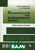 Практический курс немецкого языка. 7-е издание  Завьялова В.М., Ильина Л.В. купить