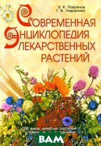 Современная энциклопедия лекарственных растений  В. К. Лавренов, Г. В. Лавренова купить