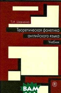 Теоретическая фонетика английского языка. 2-е издание  Шевченко Т.И. купить