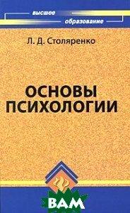 Основы психологии. 23-е издание  Столяренко Л.Д.  купить