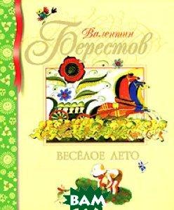 Веселое лето. Стихи. Серия `Библиотека детской классики`   В. Берестов купить