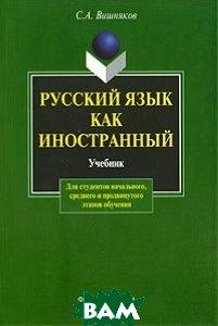 Русский язык как иностранный. 3-е издание  Вишняков С.А. купить