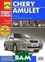 Chery Amulet. Руководство по эксплуатации, техническому обслуживанию и ремонту. Серия: Ремонт без проблем   купить