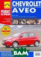 Chevrolet Aveo с 2004 года выпуска. Пошаговый ремонт в фотографиях    купить