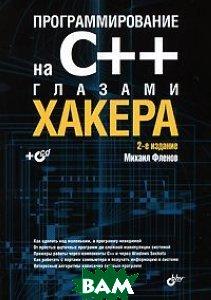 Программирование на C++ глазами хакера. 2-е издание  М.  Фленов купить