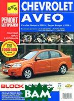 Chevrolet Aveo. Руководство по эксплуатации, техническому обслуживанию и ремонту Chevrolet Aveo хетчбек с 2003г, седан с 2006г. Серия: Ремонт без проблем   купить