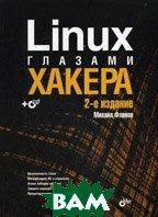 Linux глазами хакера. 2-е издание  Михаил Фленов  купить