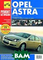 Opel Astra с 2004г. Руководство по эксплуатации, техническому обслуживанию и ремонту. Серия: Ремонт без проблем   купить