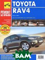 Toyota RAV4 с 2005 г. Руководство по эксплуатации, техническому обслуживанию и ремонту. Серия: Ремонт без проблем   купить