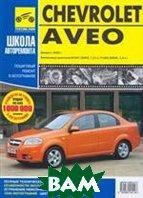 Chevrolet Aveo: Выпуск с 2003 г.; Двигатель: Б: 1.2; 1.4. Серия `Школа авторемонта`  Погребной С.Н. купить