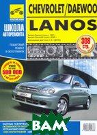 Chevrolet / DAEWOO LANOS. с 1997 по 2005 года выпуска. Серия `Школа авторемонта`   купить