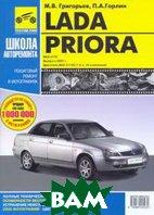 LADA Priora � 2007 ���� �������. ����� `����� �����������`   ������