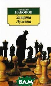 Защита Лужина. Серия `Азбука-классика`  Набоков В. В.  купить