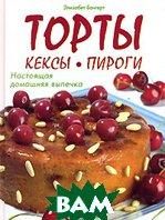 Торты. Кексы. Пироги. Настоящая домашняя выпечка / Kleine Kuchen  Элизабет Бангерт купить