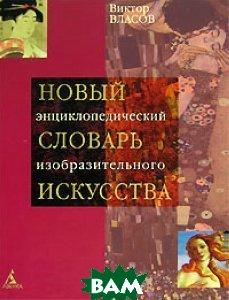 Новый энциклопедический словарь изобразительного искусства: В 10 тт: Т. 2: Б-В  Власов В.Г.  купить