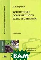 Концепции современного естествознания. 4-е издание  Горелов А. А.  купить