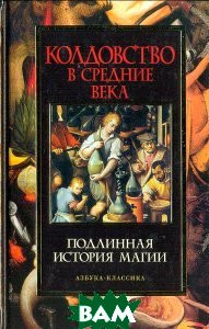Колдовство в Средние века. Подлинная история магии   купить