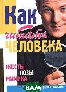 Как читать человека: лицо, жесты, фигура, походка  Николай Равенский купить