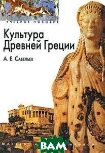 Культура Древней Греции  А. Е. Савельев  купить