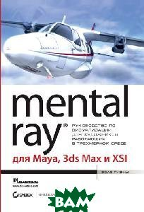 Mental Ray для Maya, 3ds Max и XSI / Mental Ray for maya, 3ds Max, and XSI 