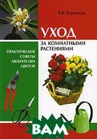 Уход за комнатными растениями: Практические советы любителям цветов   Воронцов В.В купить