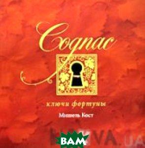 Cognac. Ключи фортуны / Cognac: Les cles de la fortune  Мишель Кост / Michel Coste купить