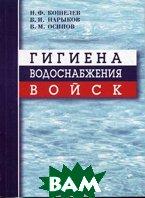 Гигиена водоснабжения войск. 2-е издание  Кошелев Н.Ф., Нарыков В.И., Осипов В.М. купить