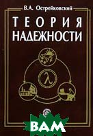 Теория надежности. 2-е издание  В. А. Острейковский купить