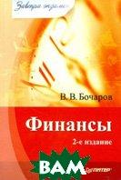 Финансы. Завтра экзамен. 2-е издание  Бочаров В. В. купить
