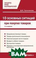 10 основных ситуаций защиты прав потребителей при покупке товаров. 2-е издание  Гусятникова Д.Е. купить