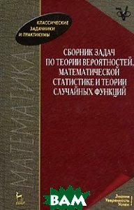 Сборник задач по теории вероятностей, математической статистике и теории случайных функций. 4-е издание  Свешников А.А.  купить