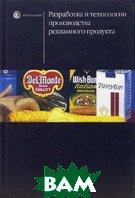 Разработка и технологии производства рекламного продукта: Учебник. Серия: Homo faber  Дмитриева Лариса купить