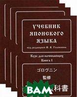 Учебник японского языка. В 4-х книгах. 4-е издание  Головнин И.  купить