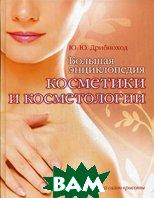 Большая энциклопедия косметики и косметологии  Дрибноход Ю.Ю. купить