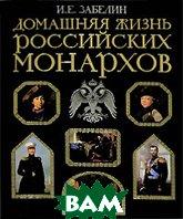 Домашняя жизнь российских монархов  И. Е. Забелин купить